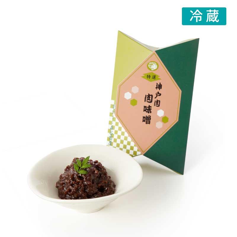 神戸牛佃煮 肉味噌