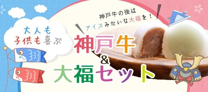 神戸牛&大福セット