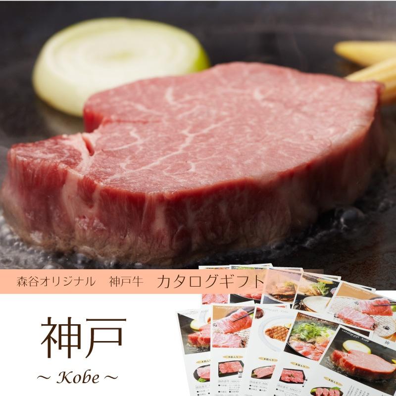 ■カタログギフト■森谷の神戸牛カタログギフト 『神戸』