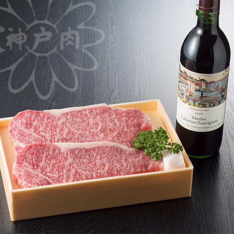 五つ星神戸牛サーロインステーキ2枚入&神戸ワインセット