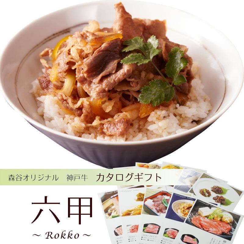 ■カタログギフト■森谷の神戸牛カタログギフト 『六甲』