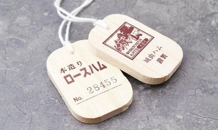 製造番号のついた木札