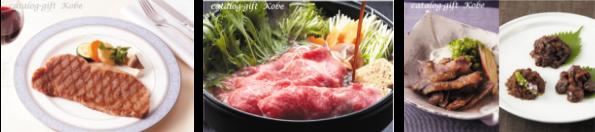 神戸牛カタログギフト 神戸