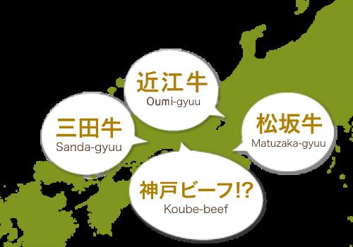 「神戸牛」の呼び名