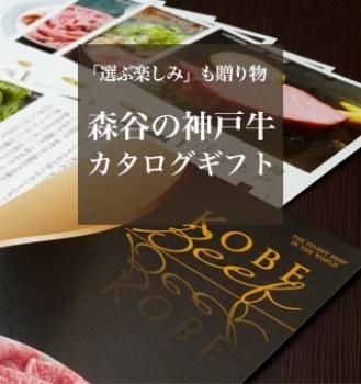 森谷の神戸牛カタログギフト