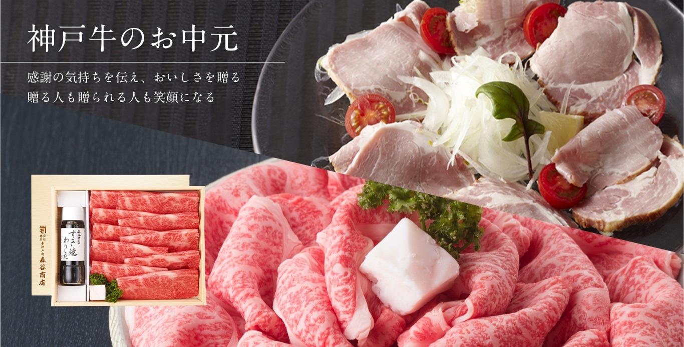 神戸牛のお中元