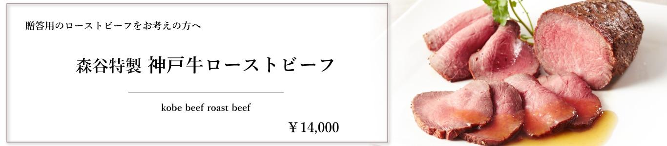 神戸牛ローストビーフ500g