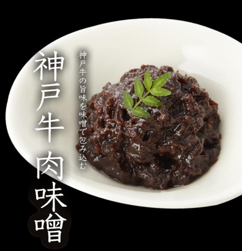 神戸牛佃煮肉味噌