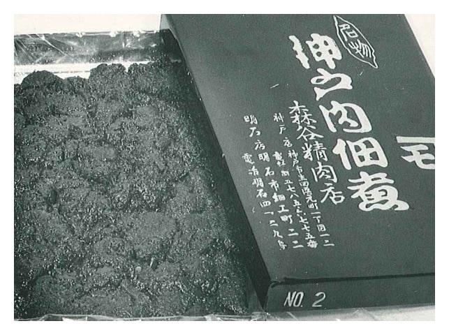 神戸肉佃煮