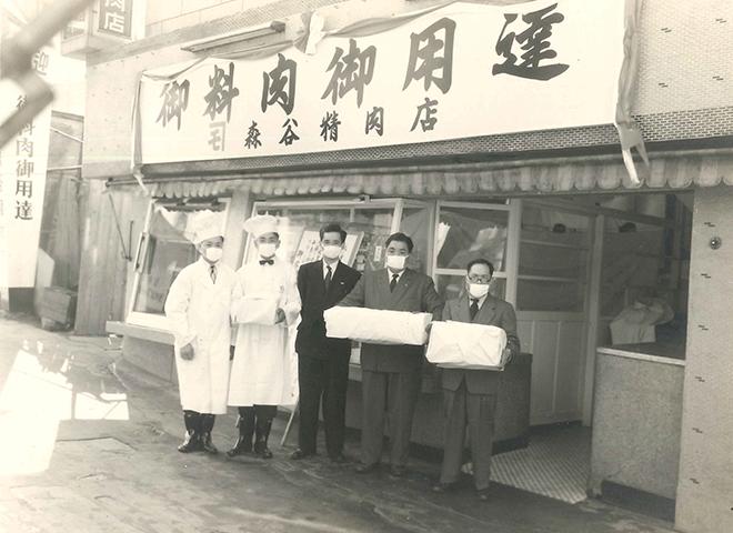 森谷商店会社概要3 初めて昭和天皇皇后に御料肉を献上した日