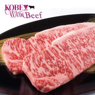 神戸ワインビーフ