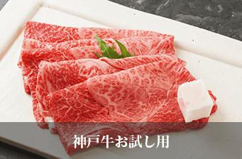 神戸牛お試し用