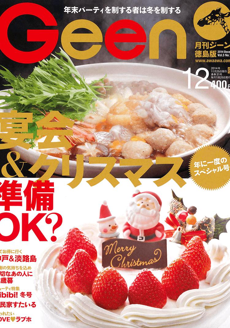 「月刊Geen徳島版12月号」車でお得に行く神戸&淡路島内で当店のコロッケが紹介されました。
