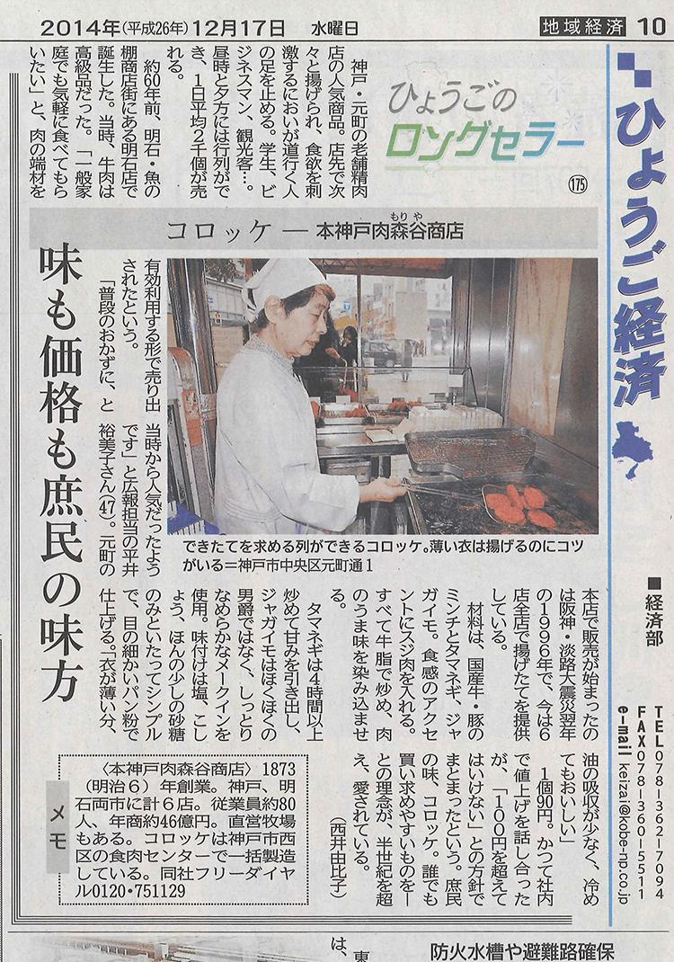 「神戸新聞 平成26年12月17日発行」ひょうごのロングセラーで紹介されました。