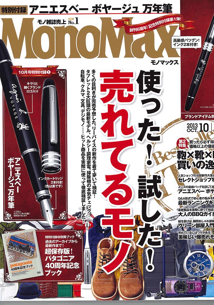 「MonoMax 2013.10月号」売れているにはワケがある!美味しい爆売れモノで当店のコロッケが紹介されました。