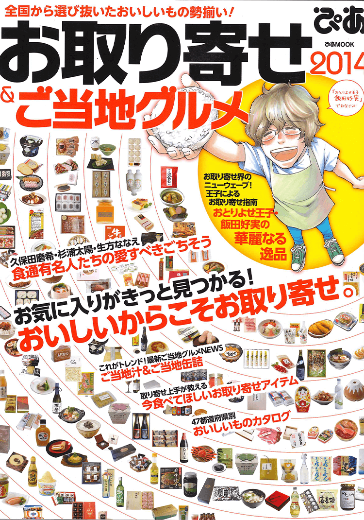 ぴあMOOK「お取り寄せ&ご当地グルメ」11月号で当店の神戸牛味噌漬けが紹介されました。