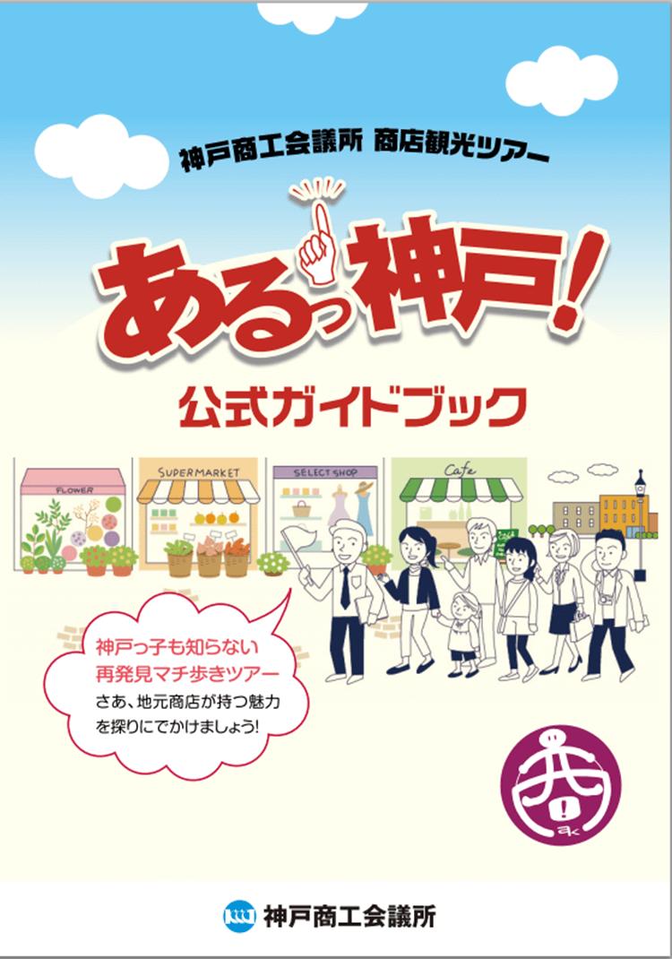 神戸商工会議所「あるっ神戸!」公式ガイドブックで紹介当店のコロッケが紹介されました。