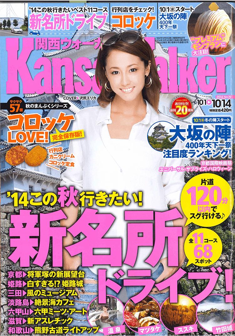 KADOKAWA「関西ウォーカー」新名所ドライブ コロッケLOVE!で当店のコロッケが紹介されました。
