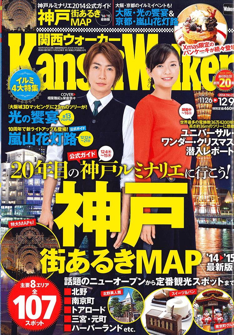 KADOKAWA「関西ウォーカー」神戸街あるきMAPで当店のコロッケが紹介されました。