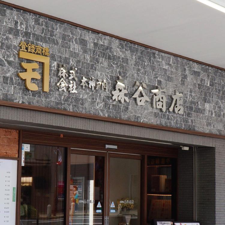 元町本店 JR・阪神元町駅から徒歩1分