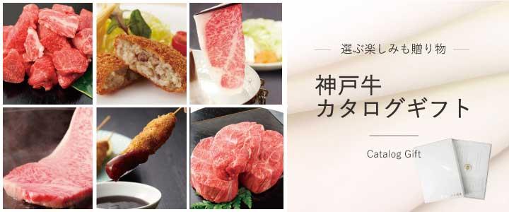 神戸牛カタログギフト