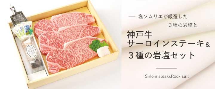 神戸牛サーロインステーキ&岩塩セット