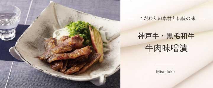 神戸牛 黒毛和牛 味噌漬