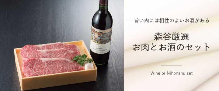 神戸牛 ワインビーフ 神戸ワイン 酒セット