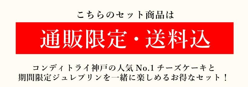 神戸スイーツセット