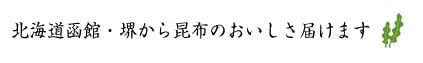 北海道函館・堺から昆布のおいしさ届けます