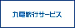 九電旅行サービス