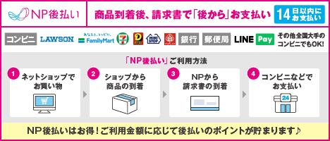 NP後払い(コンビニエンスストア/銀行/郵便)