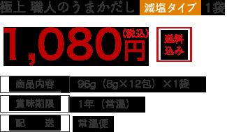極上 職人のうまかだし 1袋 2,050円 税込 送料込み 商品内容:240g(8g×30袋)×1袋 賞味期限:1年(常温) 配送:常温便
