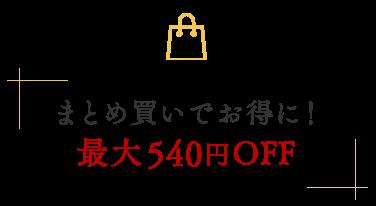 まとめ買いでお得に!最大540円OFF