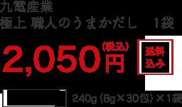 極上 職人のうまかだし 1袋 2,050円 税込 送料込み 商品内容:240g(8g×30袋)×1袋