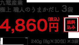 極上 職人のうまかだし 1袋 4,860円 税込 送料込み 商品内容:240g(8g×30袋)×3袋