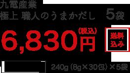 極上 職人のうまかだし 1袋 6,830円 税込 送料込み 商品内容:240g(8g×30袋)×5袋