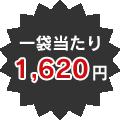 一袋当たり1,620円