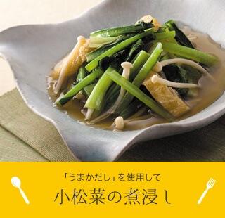 「うまかだし」を使用して小松菜の煮浸し