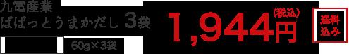 九電産業ぱぱっとうまかだし3袋 商品内容60g×3袋 1,944円(税込)送料込み