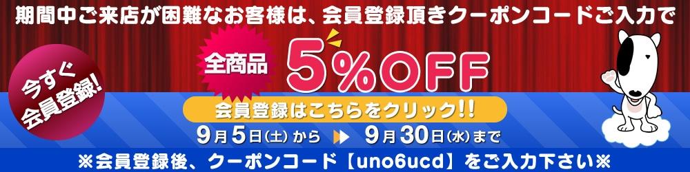 全商品5%OFF!!