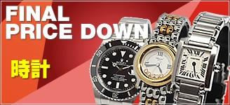 最終値下げ 時計