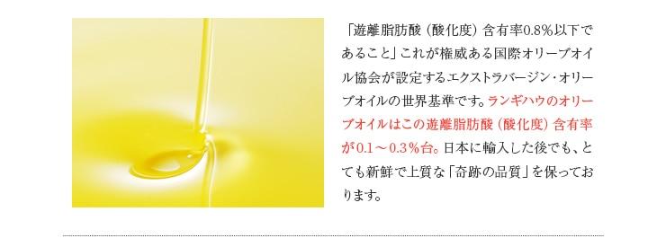 ランギハウのオリーブオイルは遊離脂肪酸(酸化度)が0.1%~0.3%台