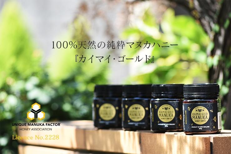 100%天然の純粋マヌカハニー「カイマイ・ゴールド」