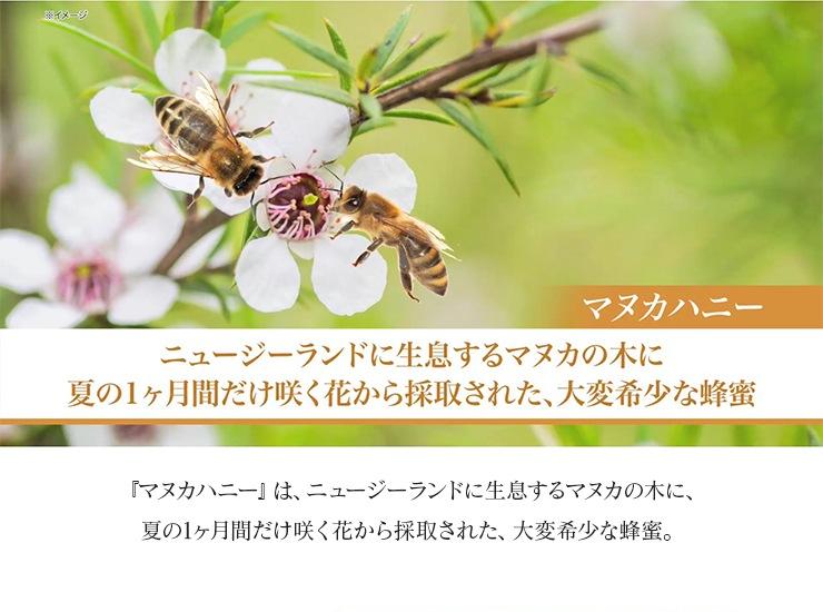 マヌカハニーはニュージーランドに生息するマヌカの木に夏の1ヶ月間だけ咲く花から採取された、大変希少な蜂蜜