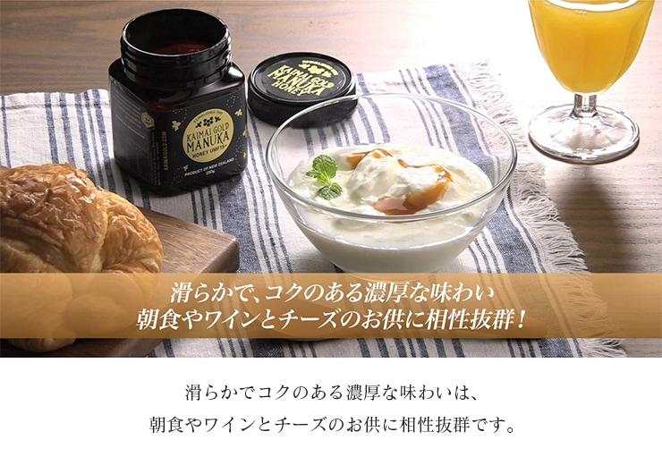 滑らかでコクのある濃厚な味わいは、朝食やワインとチーズのお供に相性抜群です。