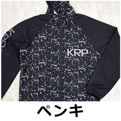 KRPペンキ