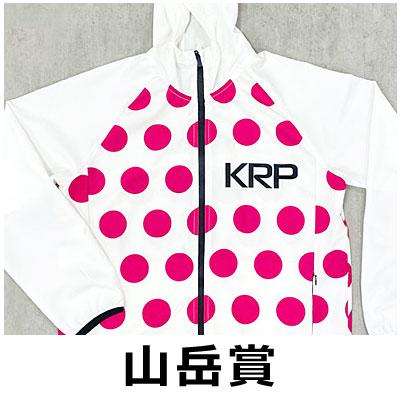 KRP山岳賞