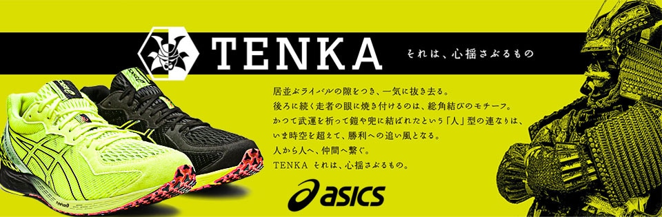 アシックス NEW TENKAシリーズ