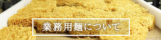 こじま製麺の業務用麺について